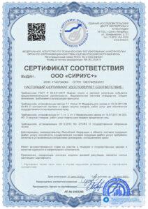 сертификат соответствия HR